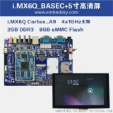 天嵌TQi. MX6Q+5寸高清屏Cortex-A9工控板超4412開發板NXP四核板卡