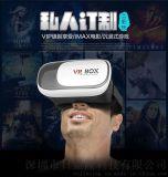 手機3D魔鏡 VR BOX 3D眼鏡影院