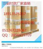 1-(4-氟苄基)-2-氯苯並咪唑原料廠家直銷,貨到付款