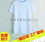 花都區文化衫定製,新華莫代爾空白短袖t恤定做,男女畢業班服diy白色T恤定做,廣告衫文化衫定製