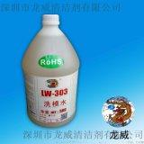龍威LW-303模具洗模水