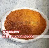 四川聚氯化鋁鐵生產廠家