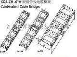 推薦 華澤XQJ-ZH-01A型組合式電纜橋架 品質優