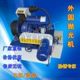 無心外圓拋光機圓管拋光機 不鏽鋼管 銅管 鋁管 鐵管拋光機