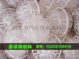 懸浮球填料生產廠家【鞏義市明陽淨水填料廠】