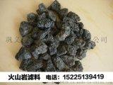 汕頭曝氣生物濾池用火山岩生物濾料