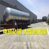 大型硫化罐哪家好,山東魯貫通值得選擇