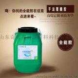 山東水性復膜膠 幹法復膜膠pet膜複合膠 廠家供應幹法覆膜膠