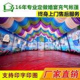 黑龍江事宴充氣帳篷價格 紅白喜事酒席充氣帳篷 大型充氣大篷