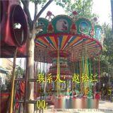 兒童遊樂設備js-8635旋轉飛椅
