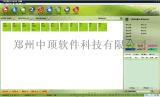 中頂茶樓管理系統軟體