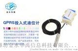 金水華禹HY-1001-GPRS投入式液位計遠傳水位計
