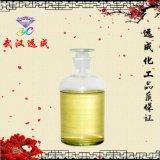 肉桂腈97%日用香料 定香劑 南箭廠家直供 品質保證 歡迎訂購