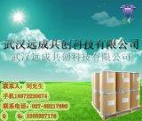 廠家供應 1, 2, 4-三氮唑-3-羧酸甲酯 4928-88-5 武漢武昌