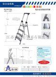 A0112-104鋁合金寬踏板家用梯 1.08m 5踏板鋁合金梯