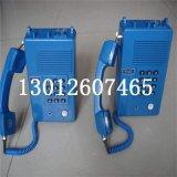 礦用KTH-16雙音頻按鍵電話機、礦用本質安全型按鍵電話機、直銷礦用防爆電話