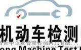 開個機動車檢測線需要什麼手續