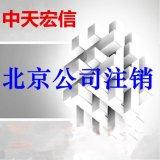 北京公司註銷 稅務註銷 稅務解鎖 工商註銷 解除黑名單