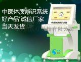 山東澤熙中醫體質辨識系統暢銷全國