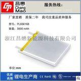聚合物鋰電池3.7V 656168 3000mAh適用於移動電源暖手寶款