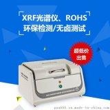 江蘇天瑞ROHS鍍層測厚儀rohs測試儀器EDX1800高端大氣上檔次