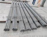 深圳H13圓鋼產地熱處理成分
