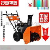 手推式掃雪機揚雪機,物業小區高效率小型掃雪車