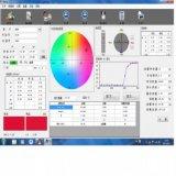 電腦配色系統 配色軟體