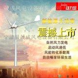 晟成SC-1000w小型風力發電機 好項目
