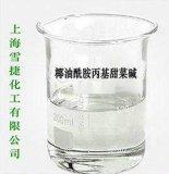 椰油醯胺丙基甜菜鹼(30%)