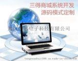 騰遠科技三得商城系列系統源碼定製開發