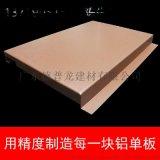 廠家定製勾搭式木紋鋁單板 外牆氟碳鋁單板幕牆
