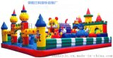 兒童遊樂設備充氣城堡CQCB滎陽市三和遊樂設備廠