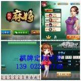 手機麻將app開發定製鬥地主江蘇南京地區麻將搭建