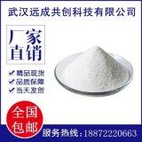 現貨供應1, 3-丙酮二羧酸原料#542-05-2 當天發貨