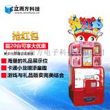 搶紅包大型遊戲機夾抓娃娃機兒童投幣遊戲機禮品機遊藝設備