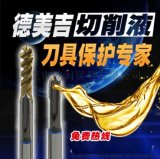 德美吉DMJSOLMS304高光切削液 不鏽鋼 鋁合金高光加工磨削液