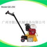 QD-250混凝土銑刨機
