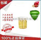 肉桂基氯 CAS:2687-12-9 廠家 價格