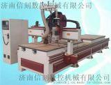 自動推料式四工序木工開料機