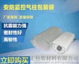 廠家直銷周正包裝攝像頭灌氣袋,緩衝灌氣袋