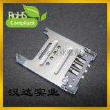 SIM-08A SIM卡座 手機卡座翻蓋式矩形電子連接器