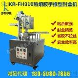 河南省新鄉市-優質熱熔膠封盒機