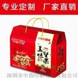 深圳彩盒禮盒定做專業定製包裝盒手提紙盒定做加印logo牛皮紙盒