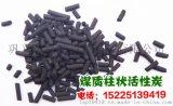 空氣淨化用煤質柱狀活性炭 現在廠家價格