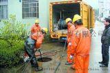東莞莞城疏通廁所馬桶,管道疏通清淤/維修