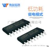 唯創WTV040語音晶片
