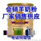 廠家直營會銷中老年羊奶粉