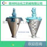 特價供應3000L乾粉雙螺旋錐形混合機,混合效率高無死角