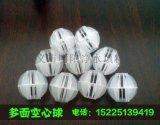 深圳多面空心球,明陽生產供應廢氣處理空心球